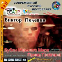 Электронная книга Виктор Пелевин - Бубен верхнего мира
