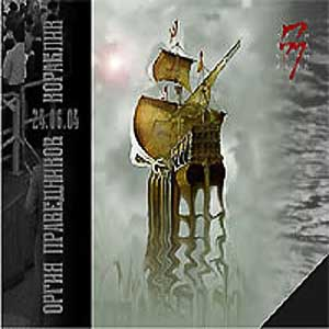 Концертный альбом Оргия Праведников - 24.06.04 - Кораблик