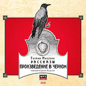 Аудиокнига Густав Майринк: Произведение в чёрном. Рассказы