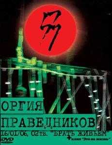 Концертный DVD, записанный в студии телеканала O2TV 16.01.06 г. в передаче Брать Живьём