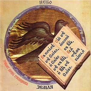 Трибьют Бориса Гребенщикова. Небо и земля. Часть 1. Небо